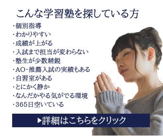姪浜駅前学習塾