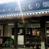 福岡朝倉市豆腐料理ぬくもり畑 新鮮食材を贅沢にいただく
