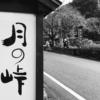 【朝倉市のパン屋】月の峠は秋月名物パンで大人気のおすすめパン屋