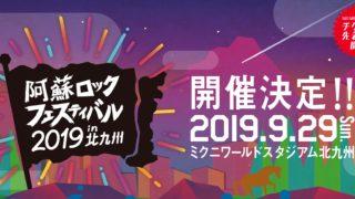 2019年は北九州市ミクスタで開催!阿蘇ロックフェスティバル