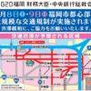 G20福岡で6月8日・9日は市内で大規模交通規制