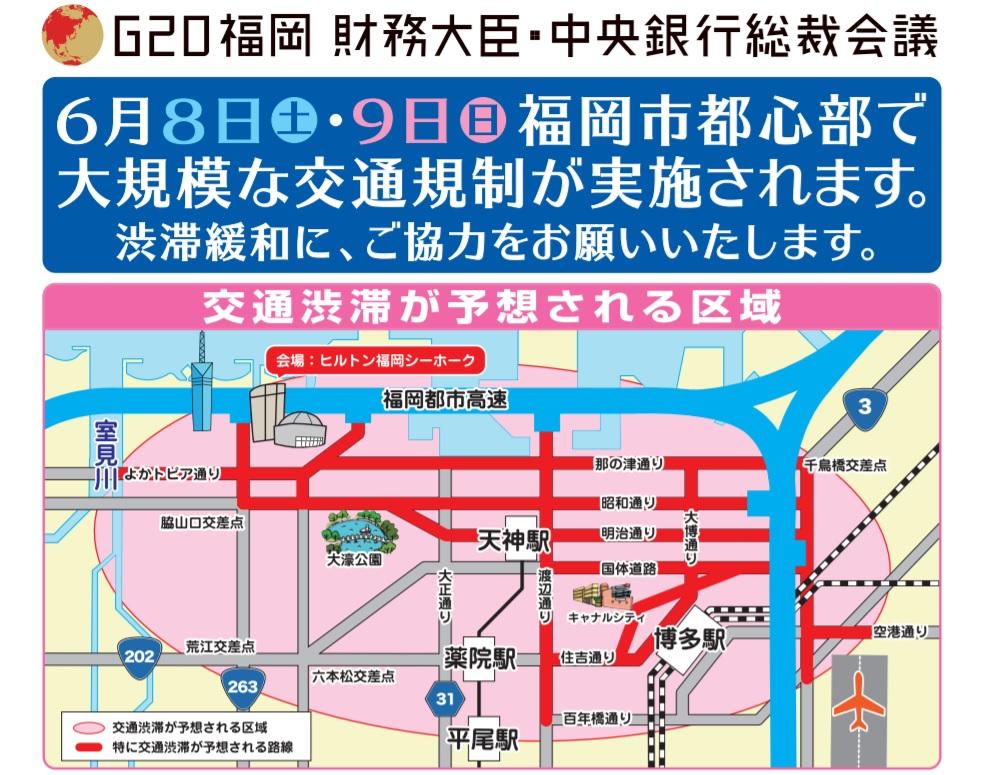 G20福岡 交通規制