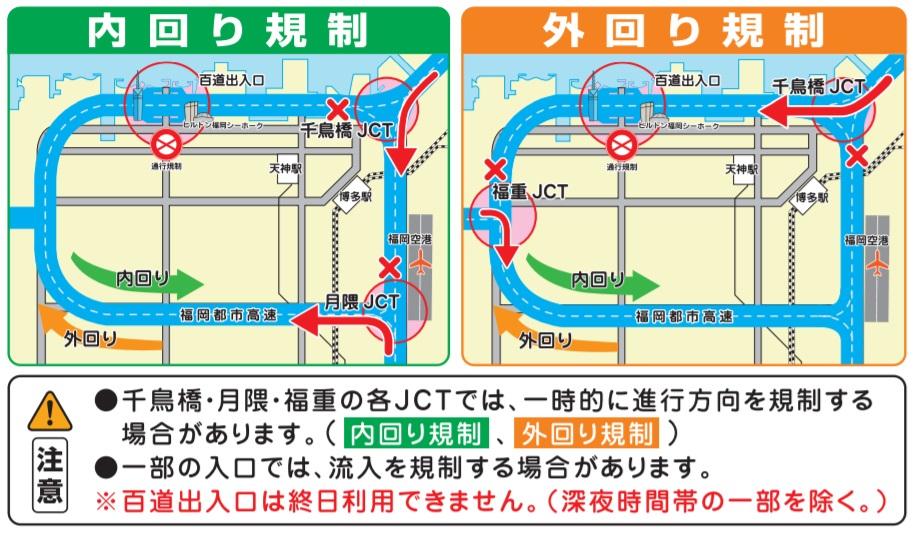G20福岡 都市高速交通規制