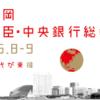 【G20福岡】財務大臣・中央銀行総裁会議には誰が来るの?