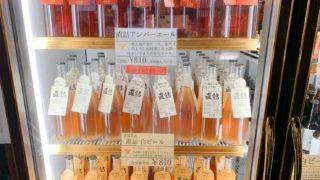 【福岡・糸島】杉能舎の「白ビール祭り」酒蔵見学と極上白ビール