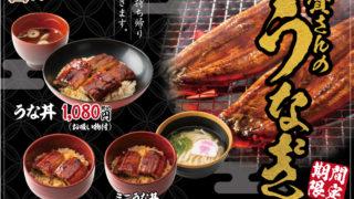 資さんうどんの「うな丼」6月1日(土)より期間限定で今年も登場!