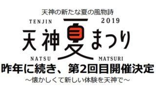 2019年「天神夏まつり」8月2日~4日に開催決定