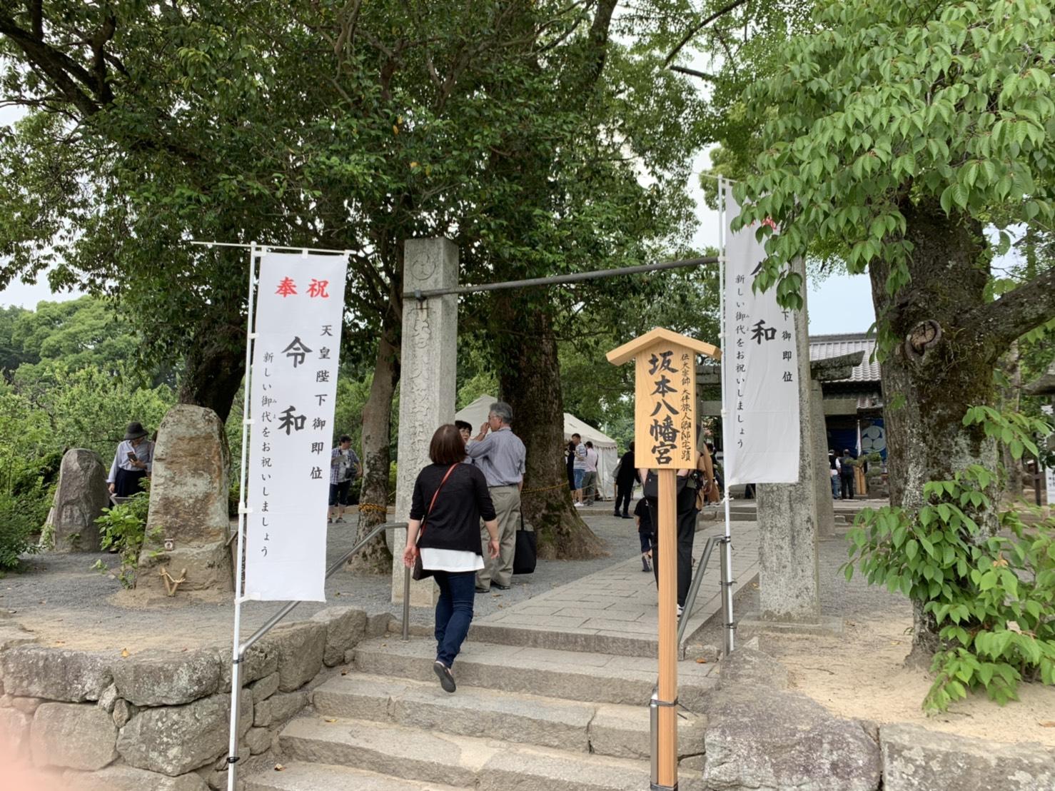 坂本八幡宮 入口