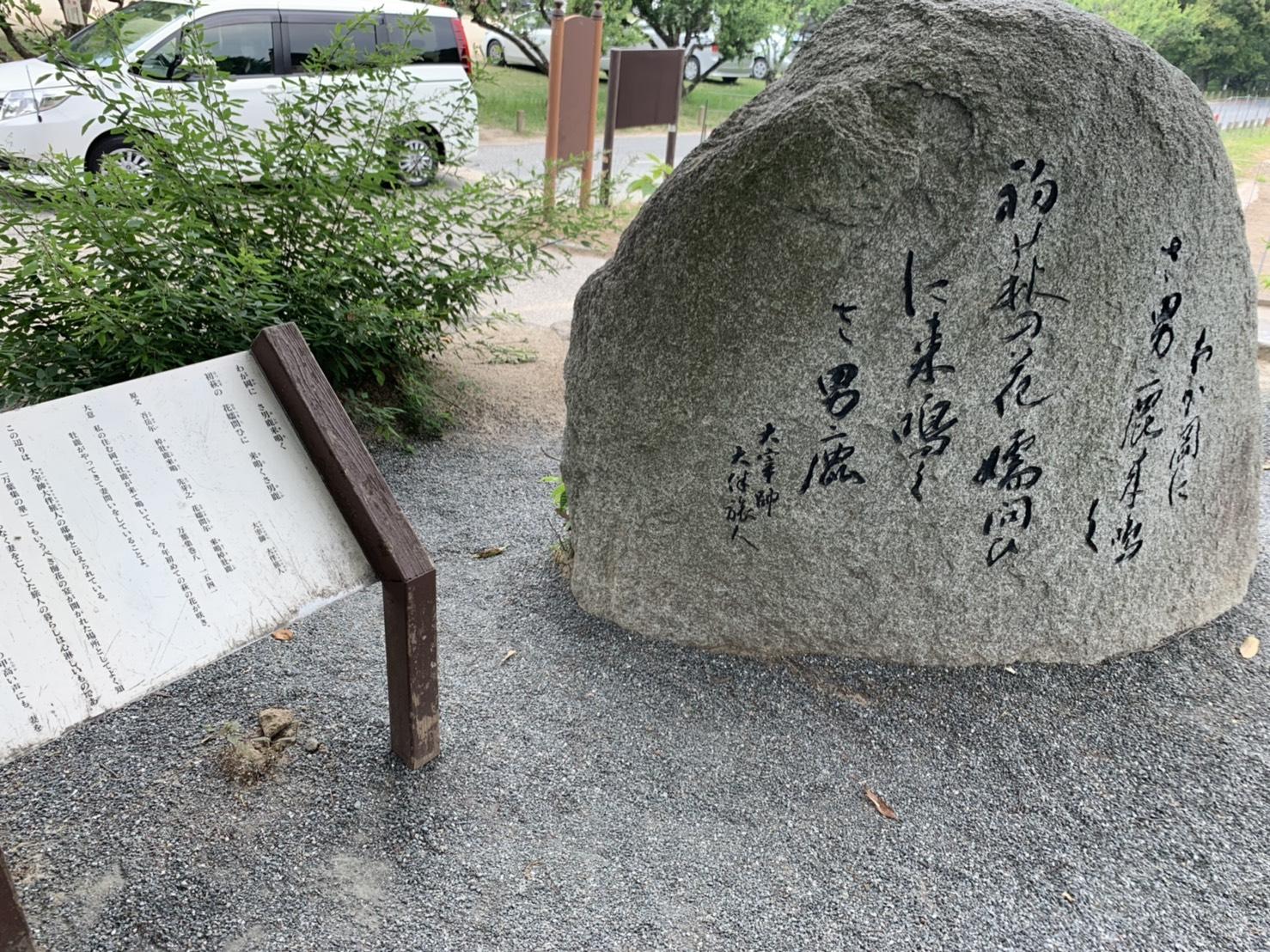 坂本八幡宮 石碑