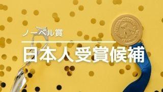 ノーベル賞日本人有力候補