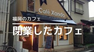 閉業した福岡のカフェ一覧サムネイル