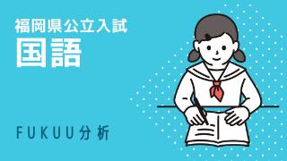 福岡県公立入試国語サムネイル