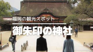 福岡の御朱印のある神社サムネイル