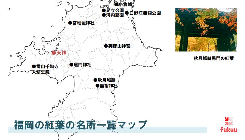 福岡の紅葉の名所一覧マップ(地図)