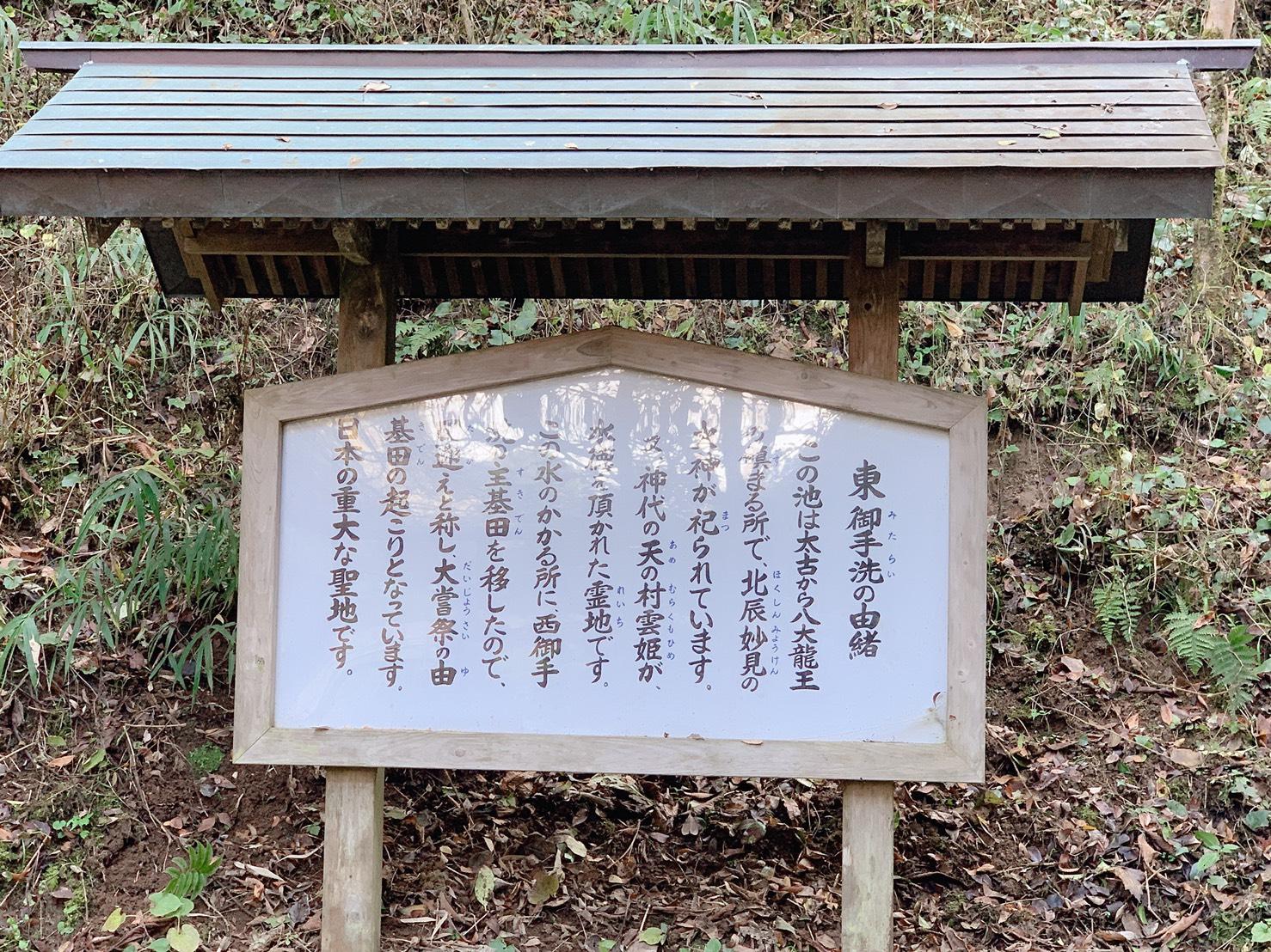 幣立神宮 東御手洗社 看板
