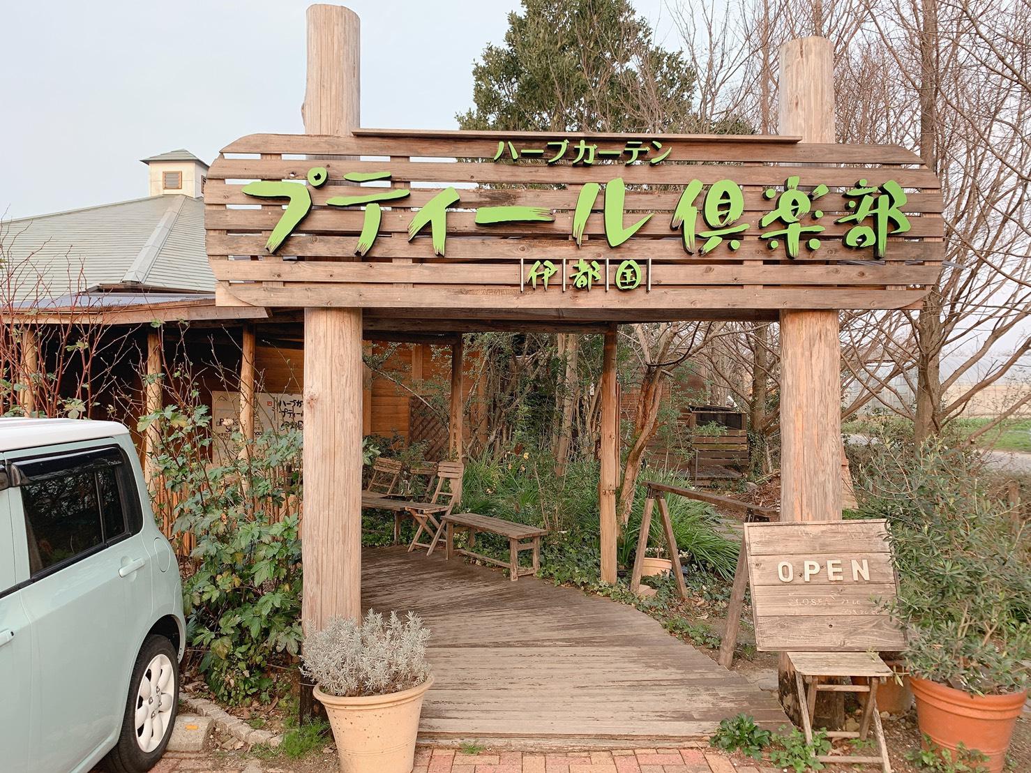 ハーブガーデン・プティ―ル倶楽部 レストラン入り口