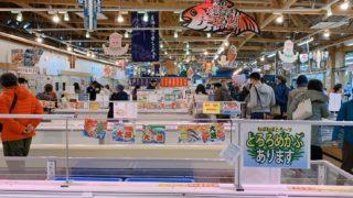 福岡で人気の「道の駅むなかた」新鮮な魚といえばここっ!