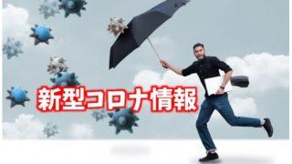 福岡県の公立小・中学校は18日から分散登校スタート