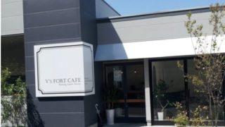 西区今宿「V's FORT CAFE(ヴィーズフォートカフェ)」