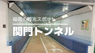 関門トンネルサムネイル