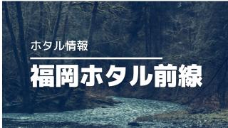 福岡ホタルの見ごろサムネイル