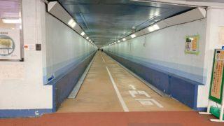 【下関】関門トンネルを歩いて山口県から福岡県にウォーキング