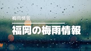 福岡の梅雨情報サムネイル