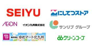 【福岡県】ネットで買い物ができるスーパー