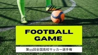 高校サッカー2020サムネイル