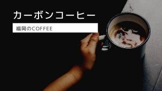 カーボンコーヒーサムネイル