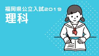 福岡公立入試2019理科