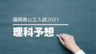 福岡県理科2021予想サムネイル