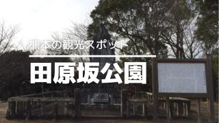 田原坂公園サムネイル