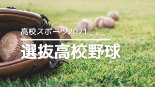 2021選抜高校野球サムネイル