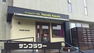 handshandsサムネイル