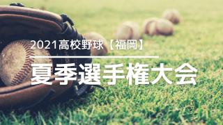 2021福岡夏の甲子園サムネイル