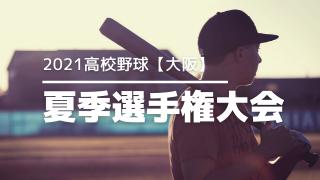 2021大阪の高校野球夏季選手権大会の展望サムネイル