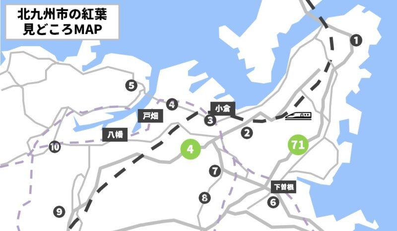 北九州紅葉見どころマップ